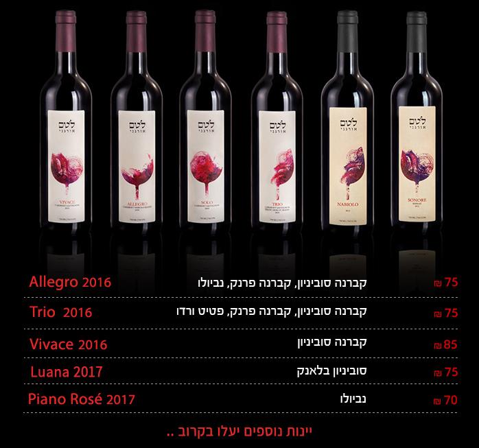 מחירון יינות - לטם אורגני
